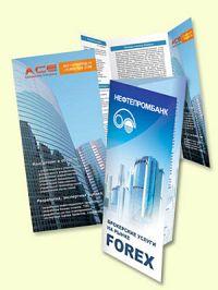 Рекламные Буклеты - цены на офсетную и цифровую печать