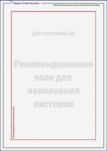 Листовки А6
