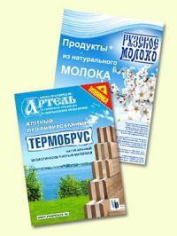 Рекламные Плакаты - цены на офсетную и цифровую печать
