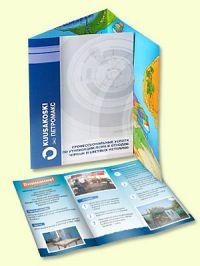 Рекламные Проспекты - цены на офсетную и цифровую печать