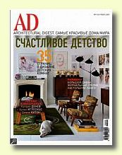Журнал AD / Architectural Digest