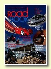 Журнал RoadBook