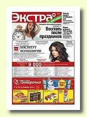 Газета экстра дать объявление знакомства женщины частные объявления