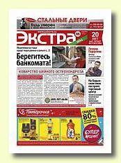 Подать объявление в газету экстра м москва вичуга частные объявления