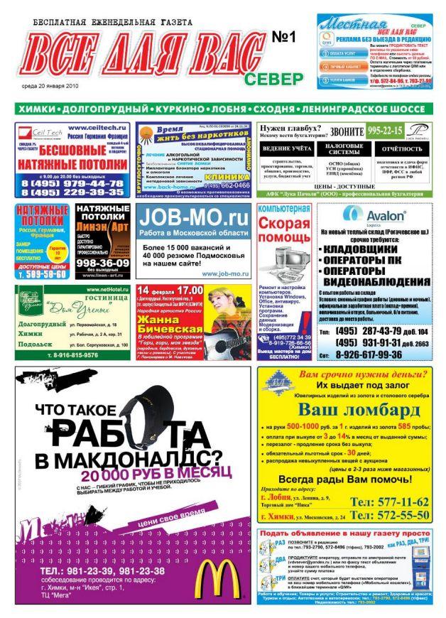 яндекс реклама шанс ижс гатчинский