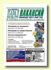 Размещение объявлений в газете парад вакансий дать объявление бесплатно хакасия тиграша животные