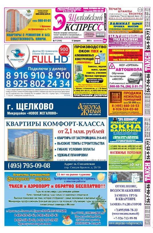 Создание сайта реклама в газетах вид медиаплан контекстная реклама